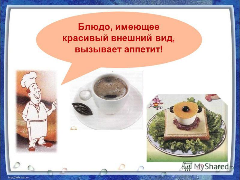 Блюдо, имеющее красивый внешний вид, вызывает аппетит!