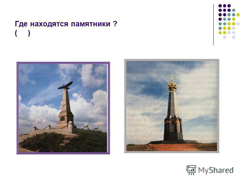 Где находятся памятники ? ( )