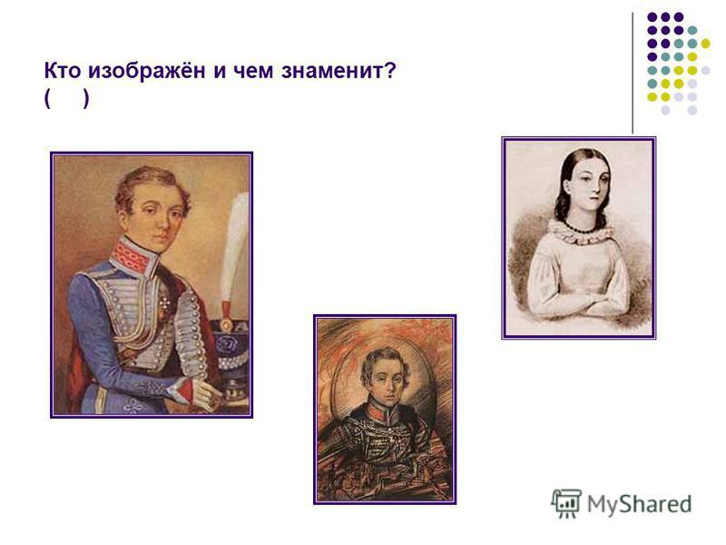 Кто изображён и чем знаменит? ( )
