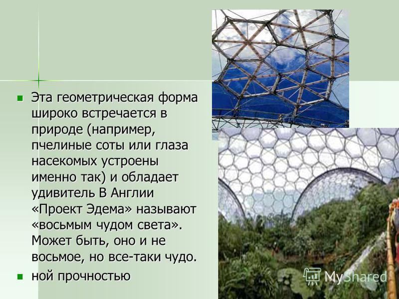 Эта геометрическая форма широко встречается в природе (например, пчелиные соты или глаза насекомых устроены именно так) и обладает удивитель В Англии «Проект Эдема» называют «восьмым чудом света». Может быть, оно и не восьмое, но все-таки чудо. Эта г