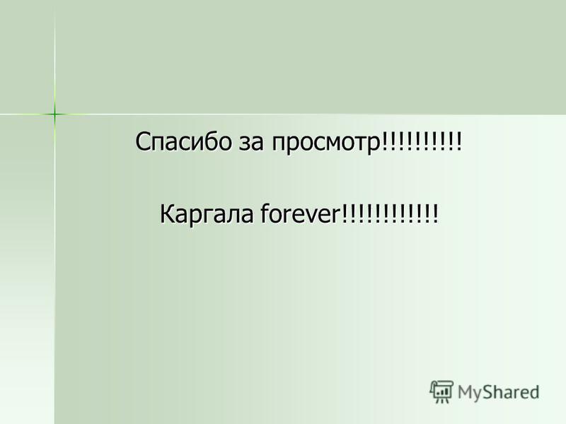 Спасибо за просмотр!!!!!!!!!! Каргала forever!!!!!!!!!!!!