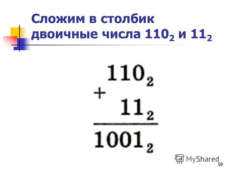 59 Сложим в столбик двоичные числа 110 2 и 11 2