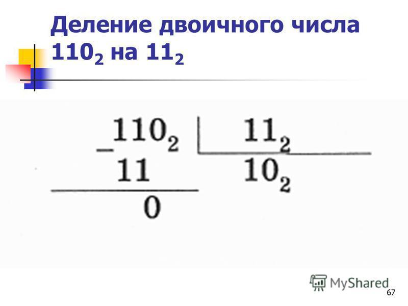 67 Деление двоичного числа 110 2 на 11 2