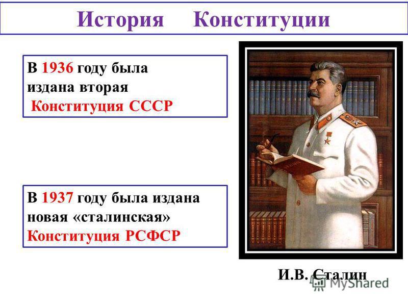 В 1936 году была издана вторая Конституция СССР В 1937 году была издана новая «сталинская» Конституция РСФСР История Конституции И.В. Сталин