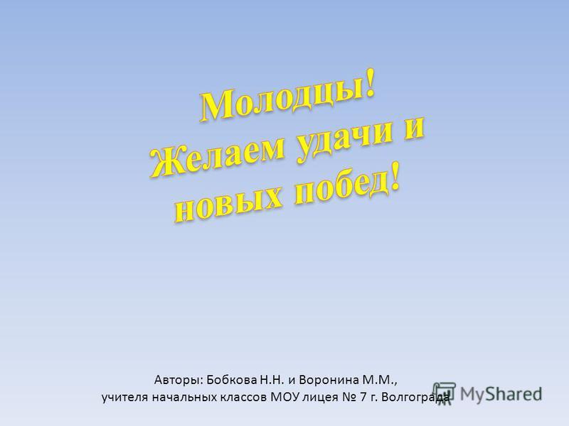Авторы: Бобкова Н.Н. и Воронина М.М., учителя начальных классов МОУ лицея 7 г. Волгограда