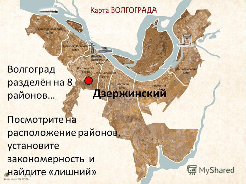 Волгоград разделён на 8 районов… Посмотрите на расположение районов, установите закономерность и найдите «лишний» Дзержинский
