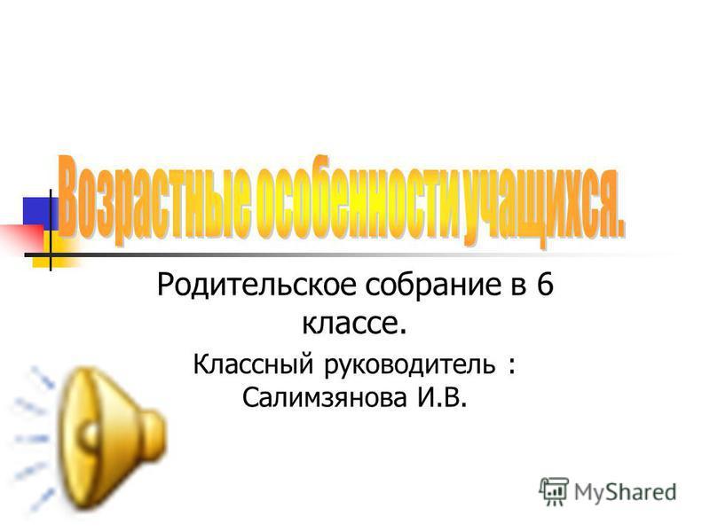 Родительское собрание в 6 классе. Классный руководитель : Салимзянова И.В.