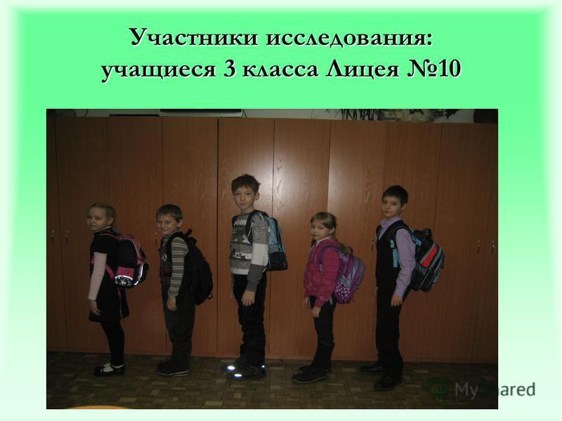 Участники исследования: учащиеся 3 класса Лицея 10