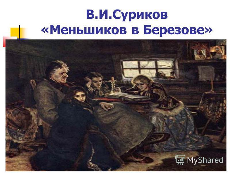 В.И.Суриков «Меньшиков в Березове»