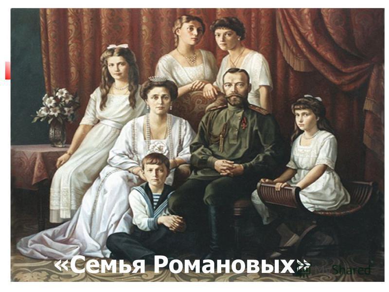 «Семья Романовых»