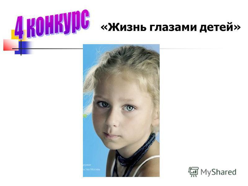 «Жизнь глазами детей»