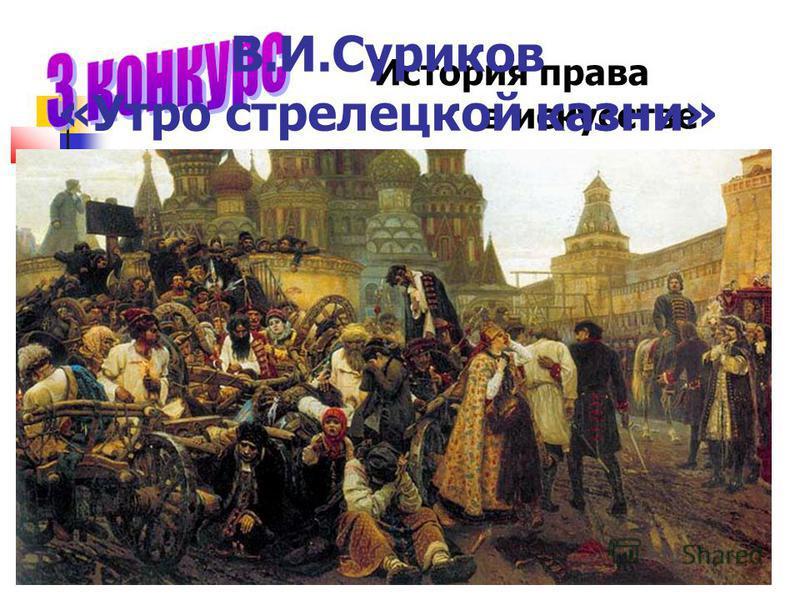 История права в искусстве В.И.Суриков «Утро стрелецкой казни»