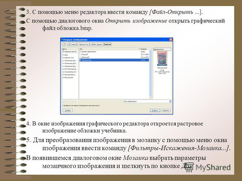 3. С помощью меню редактора ввести команду [Файл-Открытъ...]. С помощью диалогового окна Открыть изображение открыть графический файл обложка.bmp. 4. В окне изображения графического редактора откроется растровое изображение обложки учебника. 5. Для п