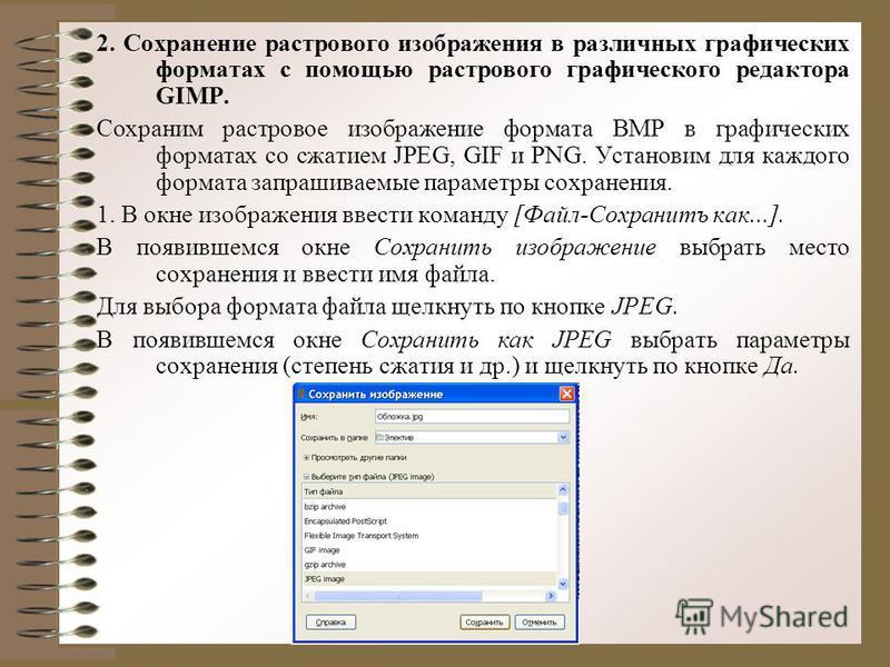 2. Сохранение растрового изображения в различных графических форматах с помощью растрового графического редактора GIMP. Сохраним растровое изображение формата BMP в графических форматах со сжатием JPEG, GIF и PNG. Установим для каждого формата запраш