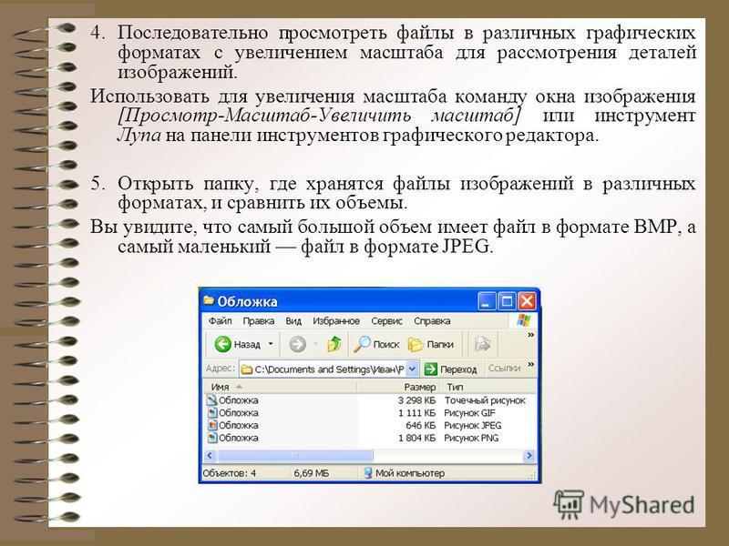 4. Последовательно просмотреть файлы в различных графических форматах с увеличением масштаба для рассмотрения деталей изображений. Использовать для увеличения масштаба команду окна изображения [Просмотр-Масштаб-Увеличить масштаб] или инструмент Лупа