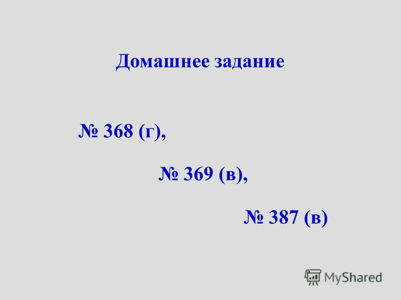 Домашнее задание 368 (г), 369 (в), 387 (в)