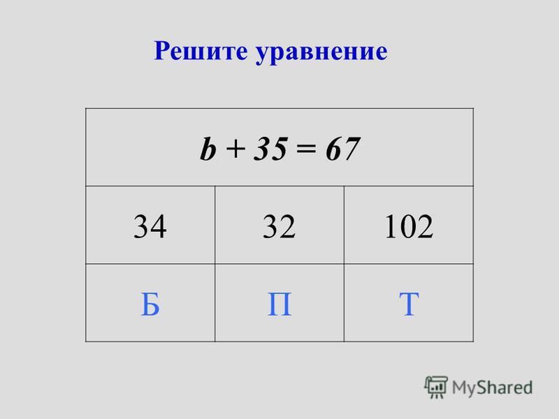 Решите уравнение b + 35 = 67 3432102 БПТ