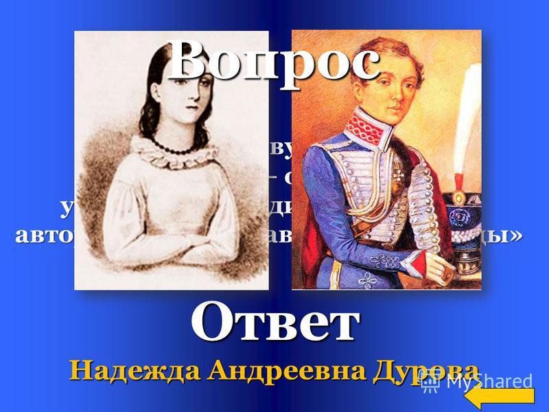 Ответ Александр Иванович Кутайсов Вопрос Он был самым молодым генералом русской армии. При Бородино командовал артиллерией и погиб в бою, не дожив четырех суток не дожив четырех суток до своего дня рождения. Ему исполнилось бы 28 лет. Ему исполнилось