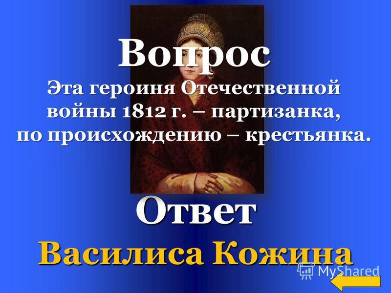 Ответ Денис Васильевич Давыдов Вопрос Поэт, гусар, герой войны 1812 года, организатор партизанского движения