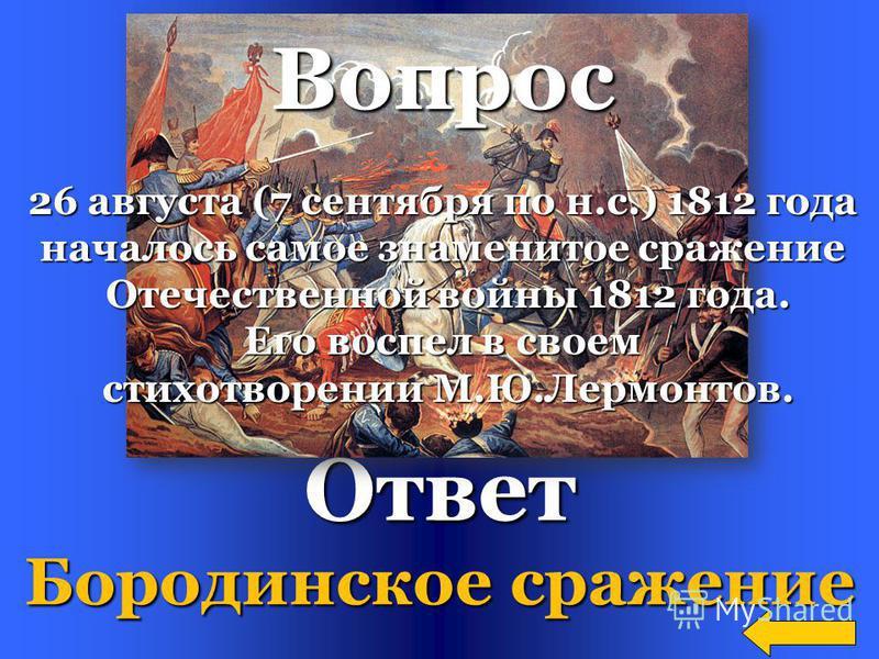 Ответ Николай Николаевич Раевский Вопрос В бою у деревни Салтановки под Могилевом, чтобы воодушевить солдат, он вывел в атаку своих юных сыновей. Назовите имя этого известного генерала.