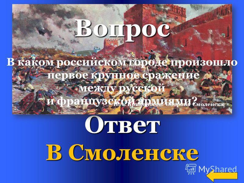 Ответ Пожар Иван Айвазовский Пожар Москвы в 1812 г. Вопрос Какое страшное событие практически уничтожило Москву после вторжения армии Наполеона?
