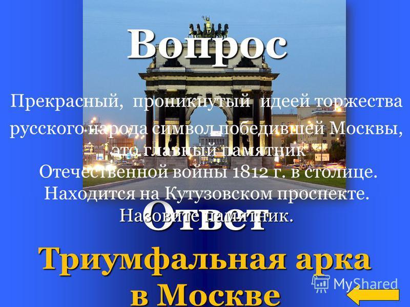 Ответ Храм Христа Спасителя Вопрос Назовите храм в Москве, сооруженный в честь Победы России над Наполеоновским войском. Был разрушен, восстановлен в 2000 году