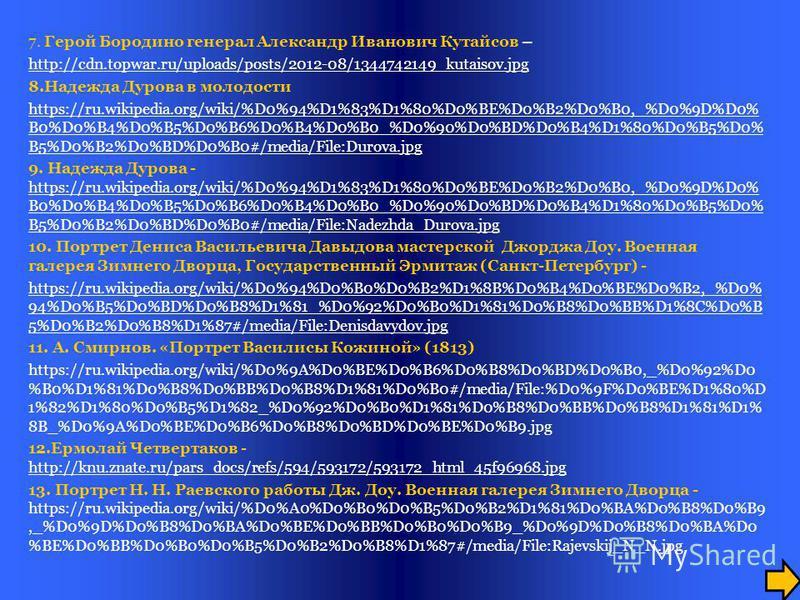 Иллюстрации 1.1812 год. Фрагмент картины (художник О.А. Авакимян, 1996 год) – http://allby.tv/cache/efb272c07a0d00a33fd65c5c91ff6dce.jpg 2. С.В. Герасимов. Прибытие М.И. Кутузова в Царево-Займище. 1957 г.- http://cdn.topwar.ru/uploads/posts/2012-08/t