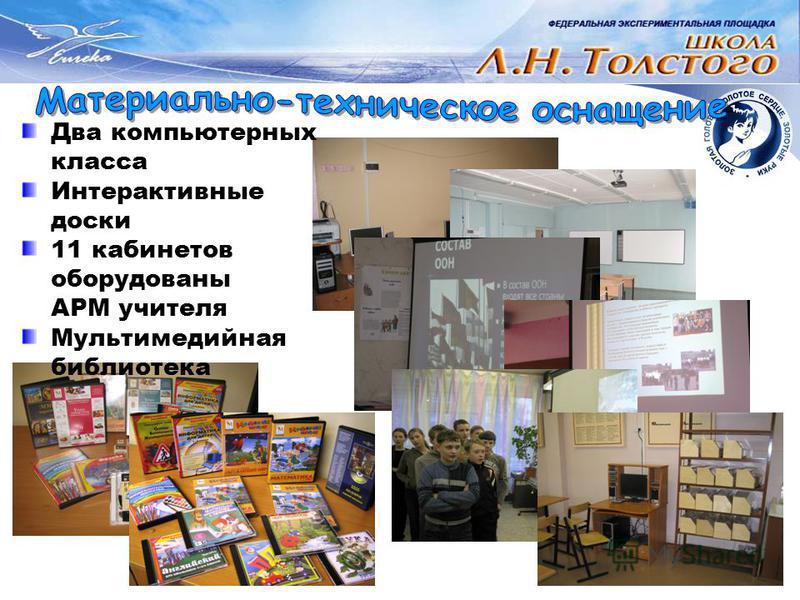Два компьютерных класса Интерактивные доски 11 кабинетов оборудованы АРМ учителя Мультимедийная библиотека