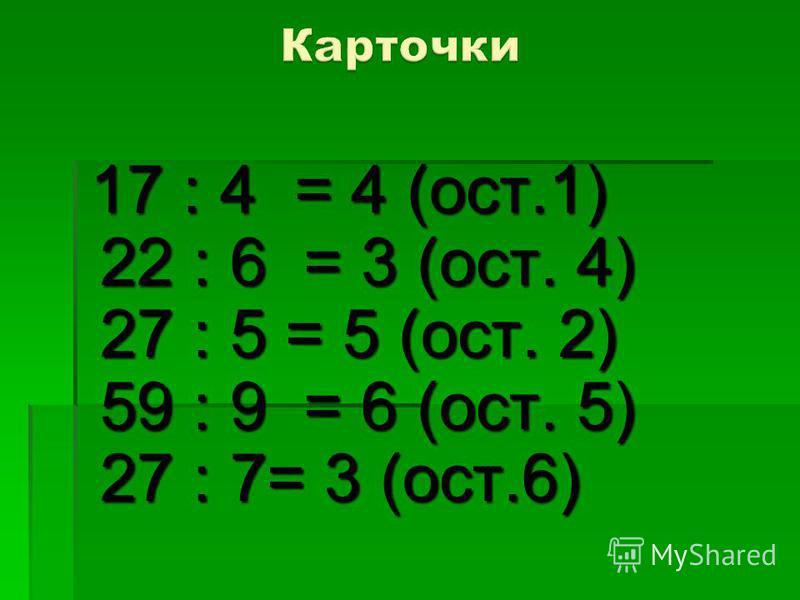17 : 4 = 4 (ост.1) 17 : 4 = 4 (ост.1) 22 : 6 = 3 (ост. 4) 22 : 6 = 3 (ост. 4) 27 : 5 = 5 (ост. 2) 27 : 5 = 5 (ост. 2) 59 : 9 = 6 (ост. 5) 59 : 9 = 6 (ост. 5) 27 : 7= 3 (ост.6) 27 : 7= 3 (ост.6)