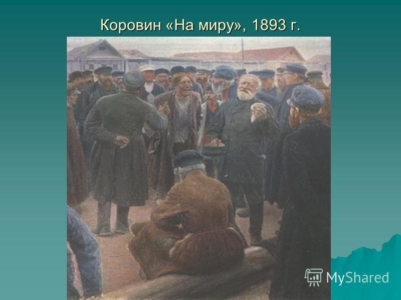 Коровин «На миру», 1893 г.