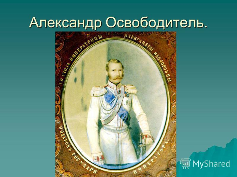 Александр Освободитель.