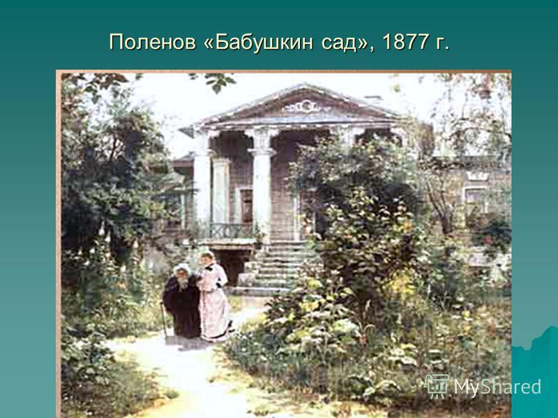 Поленов «Бабушкин сад», 1877 г.