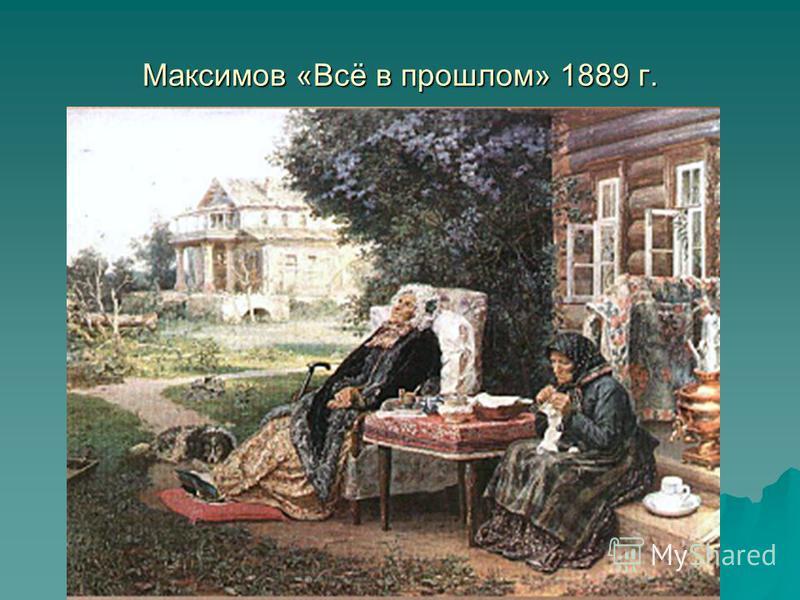 Максимов «Всё в прошлом» 1889 г.