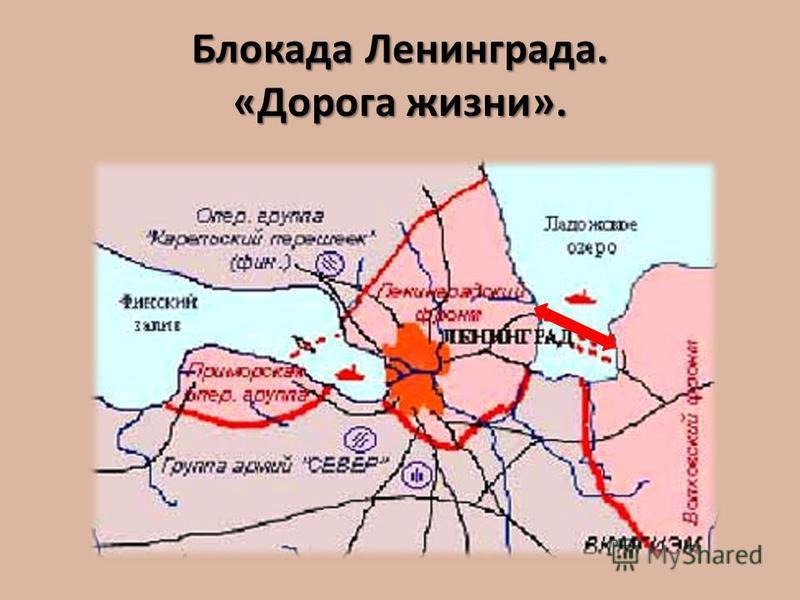 Блокада Ленинграда. «Дорога жизни».