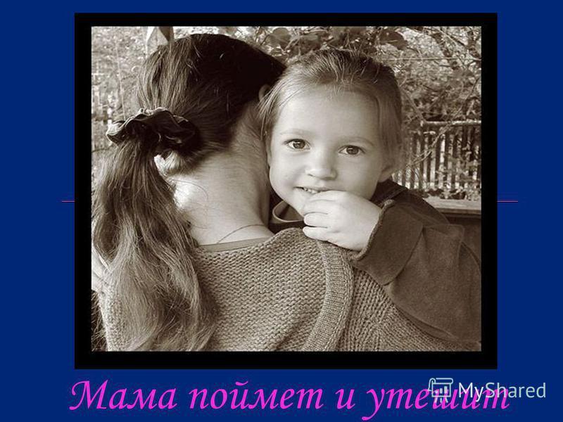 Спокойствие матери