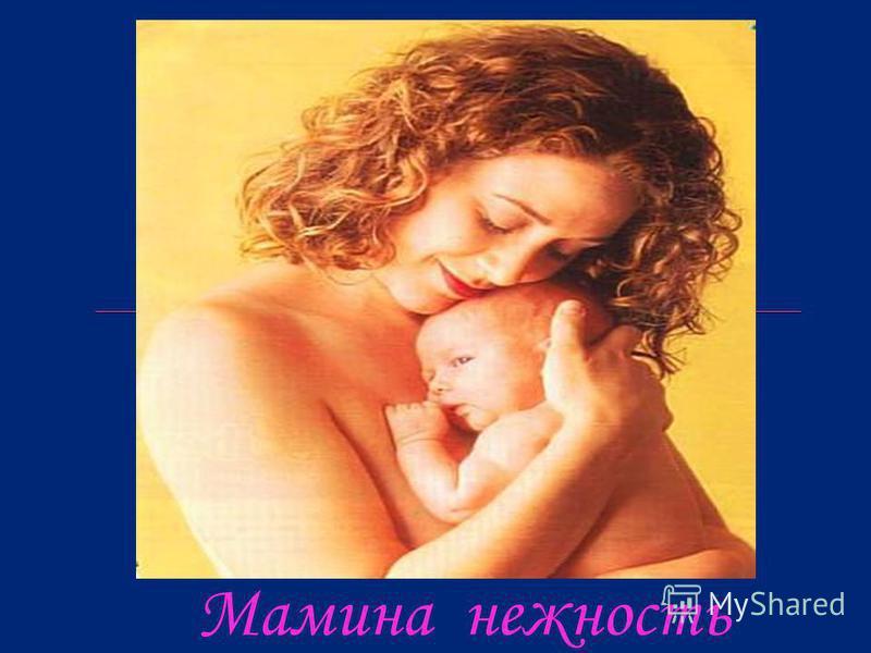 Мамина забота