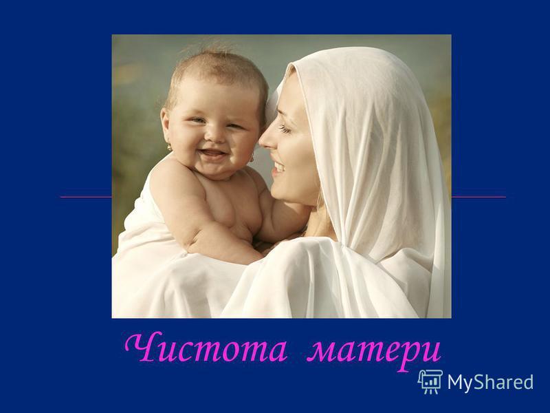 Святость матери