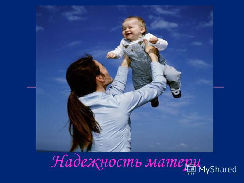 Чистота матери