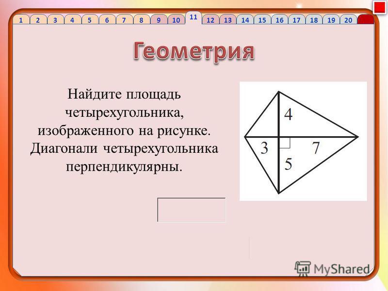 1 2 34 56 7 89 10 11 12 13 1415 16 1718 1920 Найдите площадь четырехугольника, изображенного на рисунке. Диагонали четырехугольника перпендикулярны.