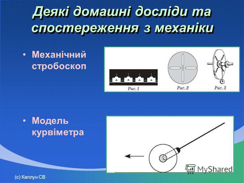 (с) Каплун СВ Деякі домашні досліди та спостереження з механіки Механічний стробоскоп Модель курвіметра