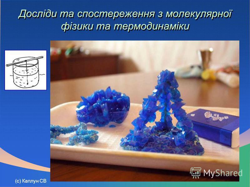 (с) Каплун СВ Досліди та спостереження з молекулярної фізики та термодинаміки Вирощування кристалів
