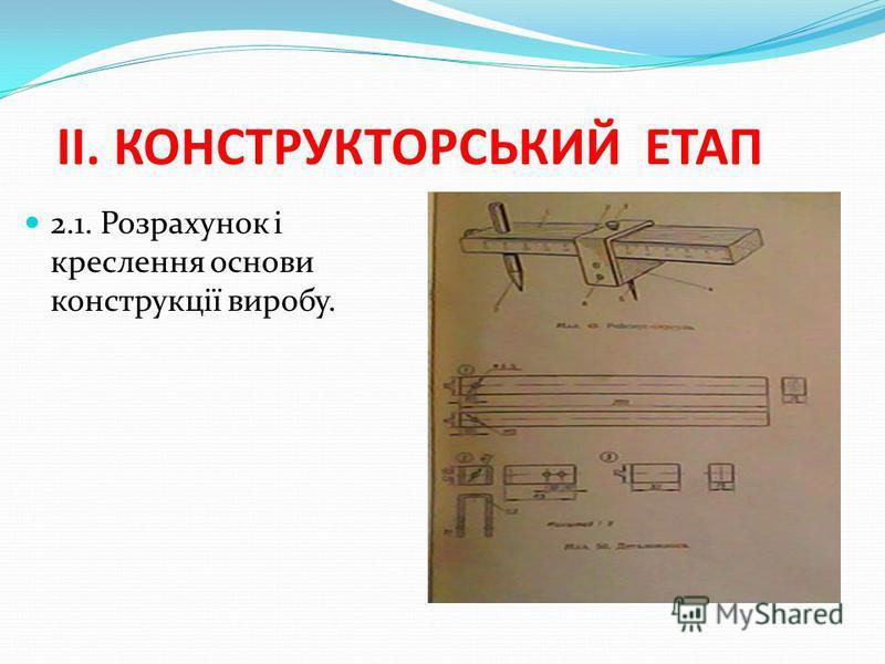 ІІ. КОНСТРУКТОРСЬКИЙ ЕТАП 2.1. Розрахунок і креслення основи конструкції виробу.