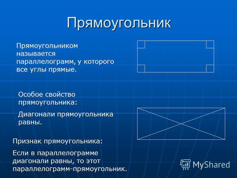 Прямоугольник Прямоугольником называется параллелограмм, у которого все углы прямые. Особое свойство прямоугольника: Диагонали прямоугольника равны. Признак прямоугольника: Если в параллелограмме диагонали равны, то этот параллелограмм-прямоугольник.