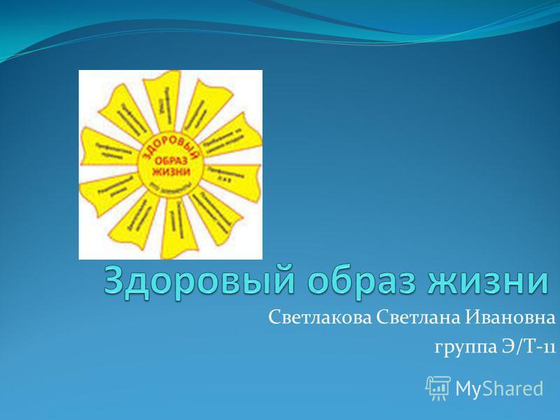 Светлакова Светлана Ивановна группа Э/Т-11