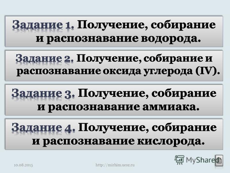 10.08.2015http://mirhim.ucoz.ru