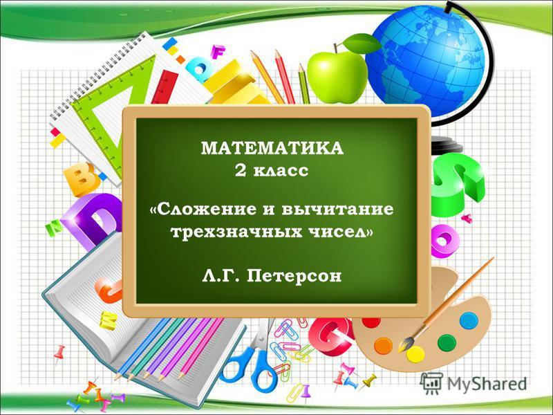 МАТЕМАТИКА 2 класс «Сложение и вычитание трехзначных чисел» Л.Г. Петерсон
