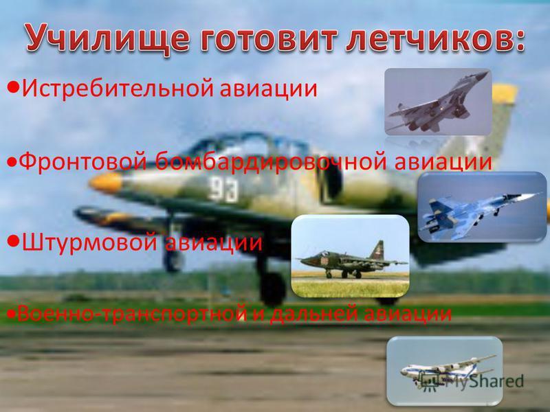 Истребительной авиации Фронтовой бомбардировочной авиации Штурмовой авиации Военно-транспортной и дальней авиации