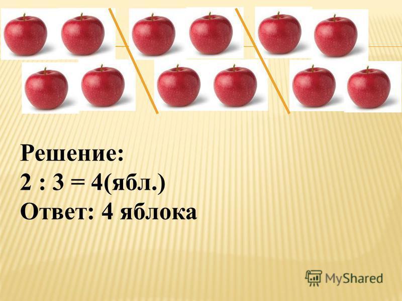 Решение: 2 : 3 = 4(обл.) Ответ: 4 облока