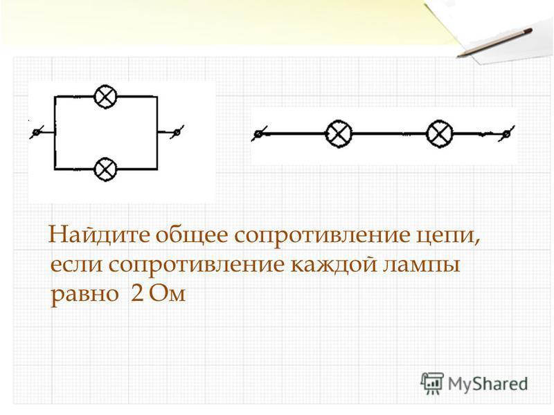 Найдите общее сопротивление цепи, если сопротивление каждой лампы равно 2 Ом