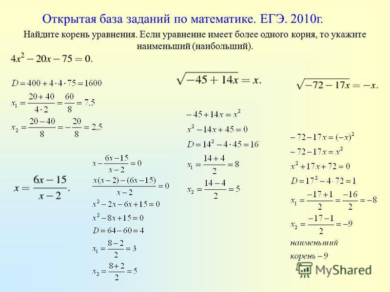Найдите корень уравнения. Если уравнение имеет более одного корня, то укажите наименьший (наибольший).